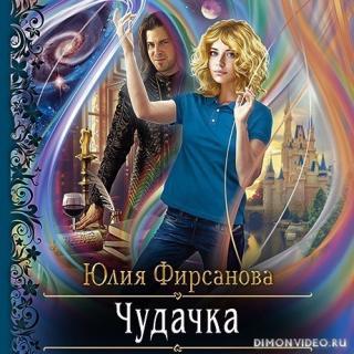 Чудачка – Юлия Фирсанова