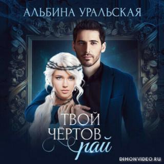 Твой чертов рай – Альбина Уральская