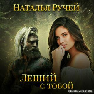 Леший с тобой – Наталья Ручей