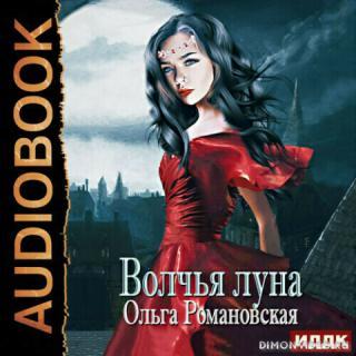 Волчья луна – Ольга Романовская