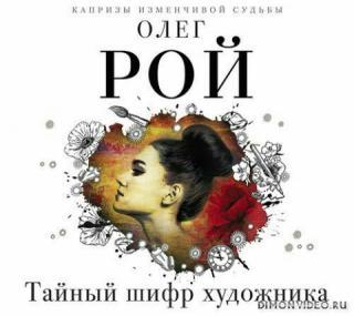 Тайный шифр художника – Олег Рой