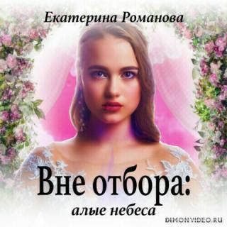 Вне отбора алые небеса – Екатерина Романова