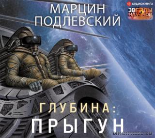 Прыгун - Марцин Подлевский