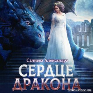 Сердце дракона – Александра Салиева