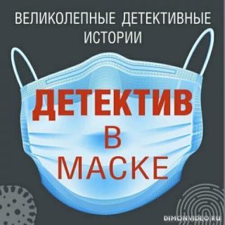 Детектив в маске - Сборник детективов