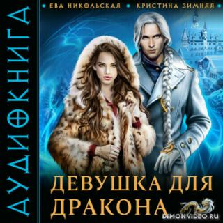 Девушка для дракона – Ева Никольская, Кристина Зимняя