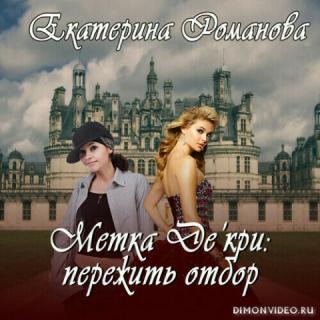 Метка Де'кри пережить отбор – Екатерина Романова
