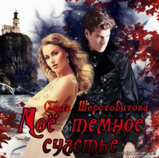 Мое темное счастье – Ольга Шерстобитова