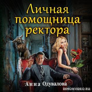 Личная помощница ректора – Анна Одувалова
