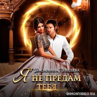 Я не предам тебя – Василина Лебедева