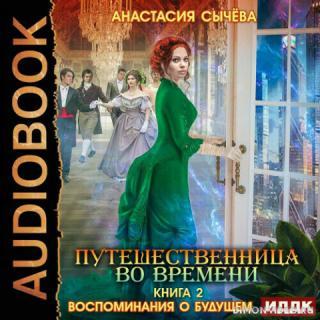Воспоминания о будущем – Анастасия Сычёва