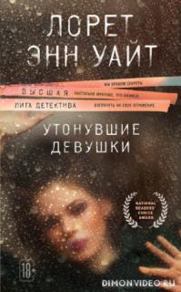 Утонувшие девушки - Лорет Энн Уайт