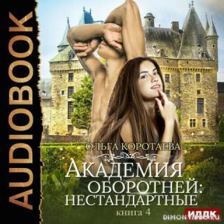 Академия оборотней 4, Нестандартные. Книга 4 – Ольга Коротаева