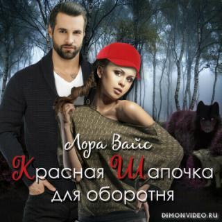 Красная Шапочка для оборотня - Лора Вайс