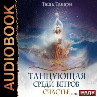 Счастье – Таша Танари