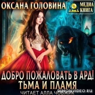 Тьма и пламя - Оксана Головина