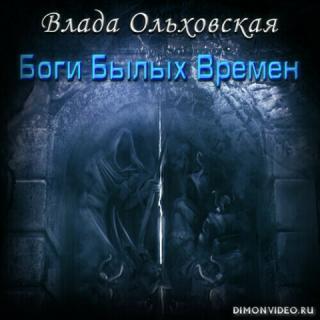 Боги былых времен – Влада Ольховская