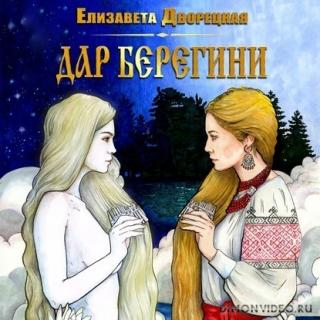 Дар берегини - Елизавета Дворецкая