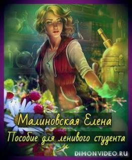 Пособие для ленивого студента - Елена Малиновская