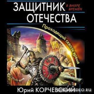 Защитник Отечества - Юрий Корчевский