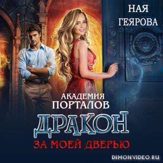 Дракон за моей дверью - Ная Геярова