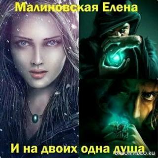 И на двоих одна душа – Елена Малиновская