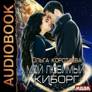 Мой любимый киборг – Ольга Коротаева