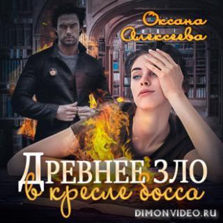 Древнее зло в кресле босса - Оксана Алексеева