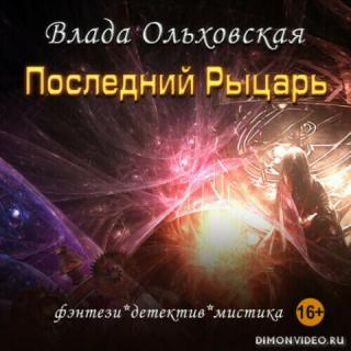 Последний рыцарь – Влада Ольховская