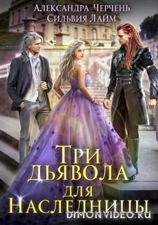 Три дьявола для наследницы – Александра Черчень