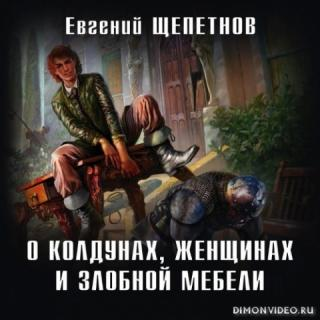 О колдунах, женщинах и злобной мебели - Евгений Щепетнов