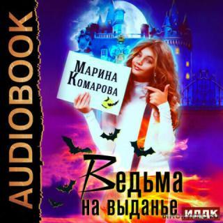 Ведьма на выданье – Марина Комарова