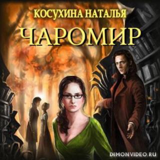 Чаромир - Наталья Косухина