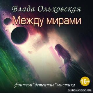 Между мирами – Влада Ольховская