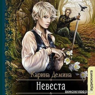 Невеста - Карина Дёмина
