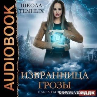 Избранница грозы - Ольга Пашнина