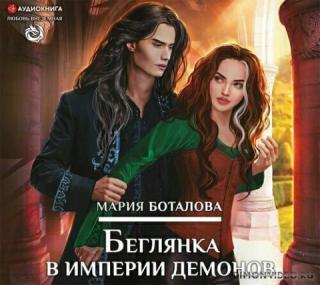 Беглянка в империи демонов – Мария Боталова