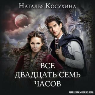 Все двадцать семь часов! – Наталья Косухина