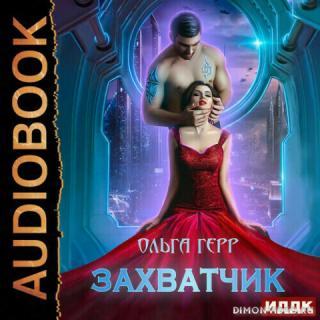 Захватчик - Ольга Герр