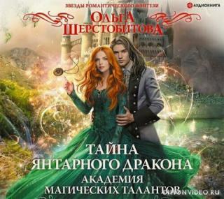 Тайна янтарного дракона – Ольга Шерстобитова