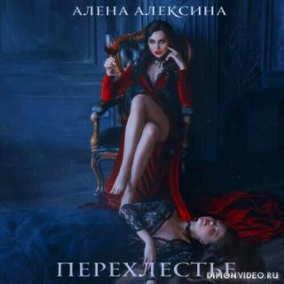 Перехлестье – Алёна Алексина