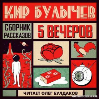 Пять вечеров 5 – Кир Булычёв