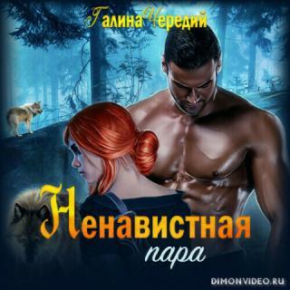 Ненавистная пара – Галина Чередий