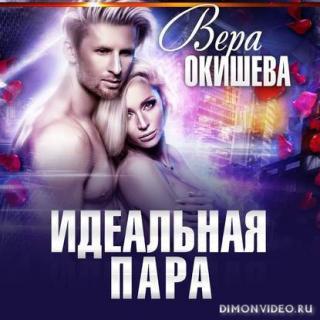 Идеальная пара - Вера Окишева