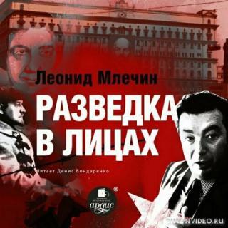 Разведка в лицах - Млечин Леонид