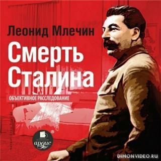 Смерть Сталина - Млечин Леонид
