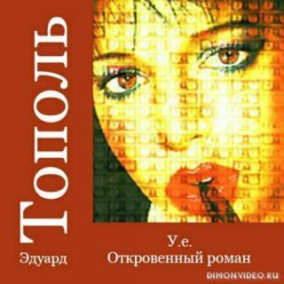 У.е. Откровенный роман - Тополь Эдуард