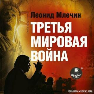 Третья мировая война - Млечин Леонид