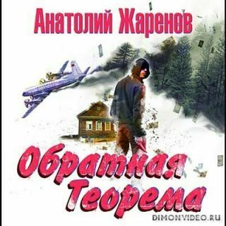 Кладоискатели 1. Обратная теорема - Жаренов Анатолий