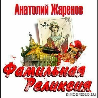 Кладоискатели 2. Фамильная реликвия - Жаренов Анатолий